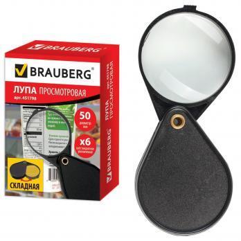 Лупа просмотровая BRAUBERG, складная (D 50мм)