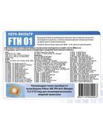 Фильтр для пылесосов Electrolux, Philips Filtero FTH 01 ELX HEPA_0
