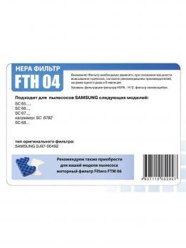 Фильтр для пылесосов Samsung Filtero FTH 04 HEPA