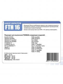 Фильтр для пылесосов Thomas Filtero FTH 16 HEPA