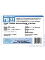 Фильтр для пылесосов Bosch, Siemens Filtero FTH 22 BSH HEPA _0