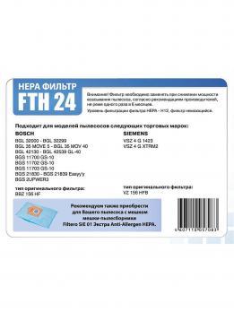 Фильтр для пылесосов Bosch,Siemens Filtero FTH 24 BSH HEPA