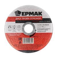 Профи Диск отрезной ЕРМАК по металлу 125х1,2х22мм