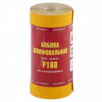 Наждачная бумага, LP41C, зерн.Р180,мини-рулон(бобина шлифовальная)115мм х 5м (БАЗ)// Россия