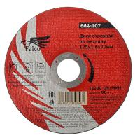 Диск отрезной FALCO по металлу 125х1,6х22мм