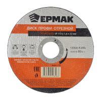 Профи Диск отрезной ЕРМАК по металлу 115х1,6х22мм