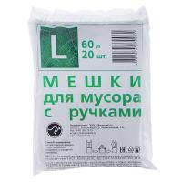 Мешки для мусора с ручками 60л, 20шт, 10 микрон