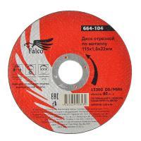 Диск отрезной FALCO по металлу 115х1,6х22мм