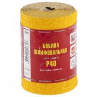 Наждачная бумага, LP41D,зерн. Р40,мини-рулон(бобина шлифовальная) 115мм х 5м(БАЗ)// Россия