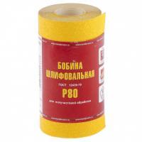 Наждачная бумага,LP41C, зерн.Р80,мини-рулон(бобина шлифовальная) 115мм х 5м