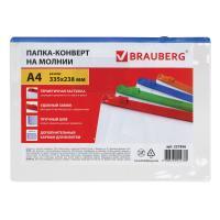 Папка-конверт на молнии А4 (335х238мм) прозрачные, 0.15мм, BRAUBERG